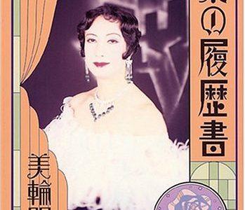 美輪明宏氏の愛の言葉と名言づくめ、「そうだ、紫の履歴書を読もう」