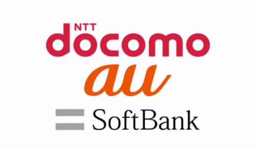 [悲報]ソフトバンク・au・ドコモ携帯の乗り換え割キャンペーンが総務省により終了