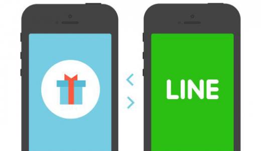 [レポート]LINEギフトは百円から利用できて超便利!使い方も簡単だった!
