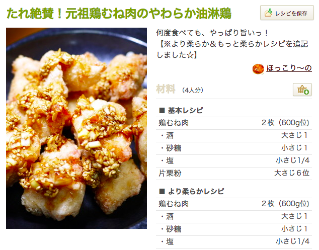 むね肉レシピ