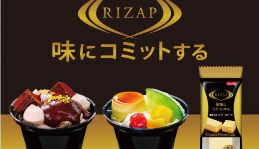 CMでも話題のライザップのスイーツ・費用は300円以下!糖質制限の食事に!味のレポと口コミと評判!