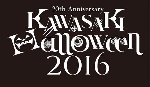 川崎ハロウィン2016!キッズパレードの日程や申込み!駐車場や授乳室・トイレ情報など!