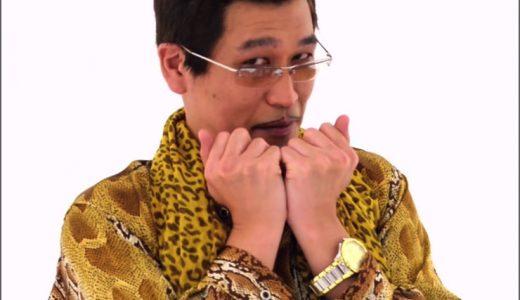 古坂大魔王ことピコ太郎(PPAP)がおしゃれイズムに出演!芸歴や嫁の話あのボキャブラ天でも?