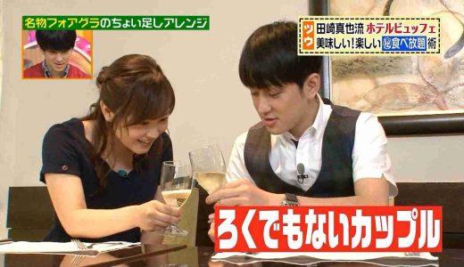 横山裕(関ジャニ∞)と水卜麻美が結婚準備中?破局はデマで退社後フリーに!