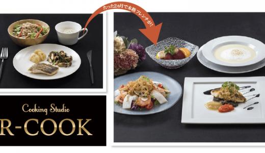 R-COOKライザップメソッドの料理教室の値段・期間、効果は結果にコミットする?