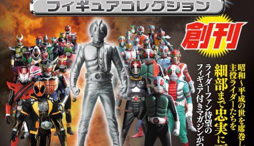 仮面ライダーフィギュアコレクションが発売!CMでも気になってた中身を解説