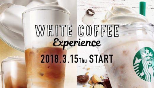 新作!スタバ白いコーヒーホワイトブリューフラペチーノの期間はいつまで?味は?カロリーと評判、カスタマイズ