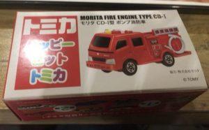 ハッピーセット・トミカ消防車