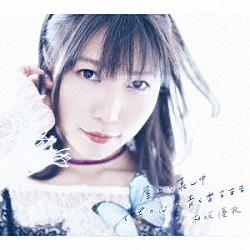 相坂優歌の2018東京(Zeppダイバーシティ)ライブのセトリとネタバレ情報