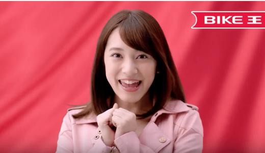 バイク王CMのピンクの服着たかわいい女優は誰?