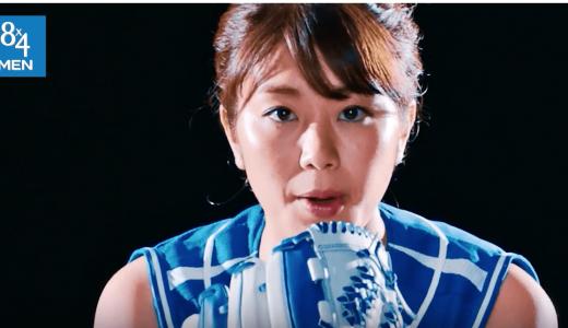 ニベア花王 エイトフォーメンCM出演のブルー野球ユニフォームの女性は誰?