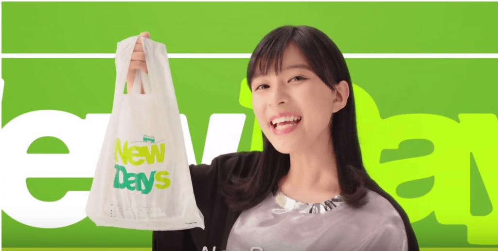 NewDays(ニュー・デイズ)CMの女優は誰?ロック歌手の女の子がかわいい!