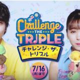 サーティワンアイスクリームCMの藤田ニコルと共演の黄色シャツの俳優は誰?