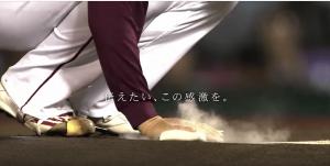JRA福島競馬場CMの女優は誰?則本昂大と共演する女性が気になる