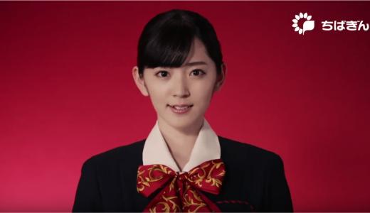 千葉銀行(ちばぎん)CMの女優は誰?ポニーテールの女性がかわいい