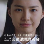 ACジャパン交通遺児育英会2018CMの女優は誰?女子高生役の子がかわいい