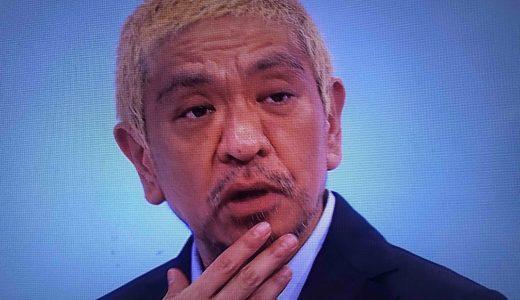 松本人志が宮迫のために生放送出演したワイドナショーの内容とは?