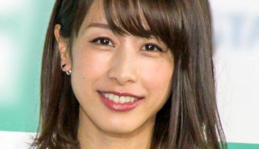 加藤綾子(カトパン)が失礼だとマジギレ!4月8日と沢尻エリカとの共通点は?