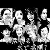 友 沢尻 k 夜 俳優