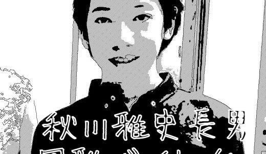 【画像あり】秋川雅史の長男(風雅)がイケメンでピアノも上手で才能ありまくりな件