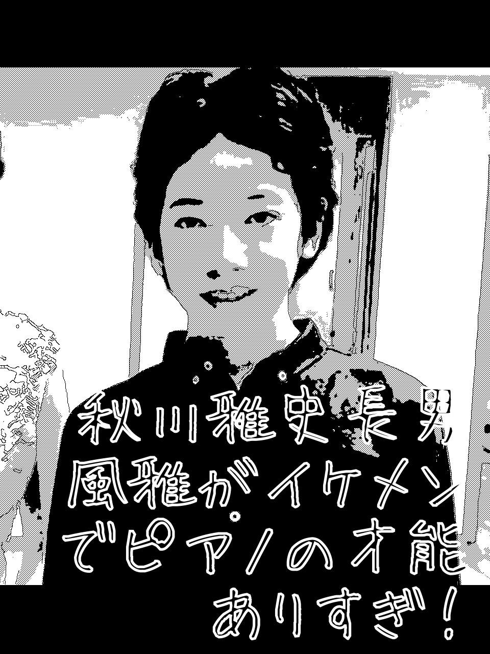 長男 秋川 雅史