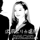 沢尻 エリカ 俳優 k