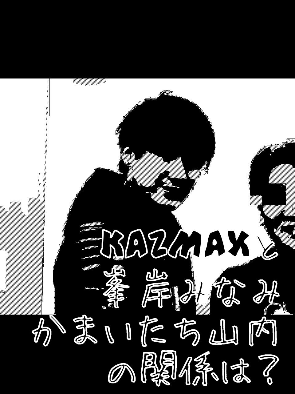 マックス 峯岸 カズ