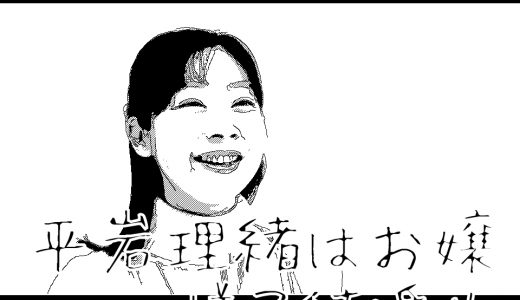 平岩理緒(マツコの知らない世界/クリスマスケーキ)はお嬢様?スイーツにハマったきっかけと幸せのケーキ共和国?
