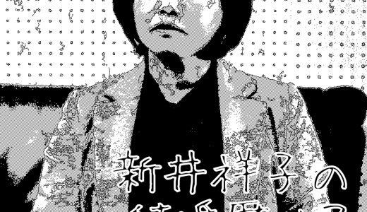 新井祥子の結婚歴や経歴は?アトピーの治療が出馬のきっかけ?