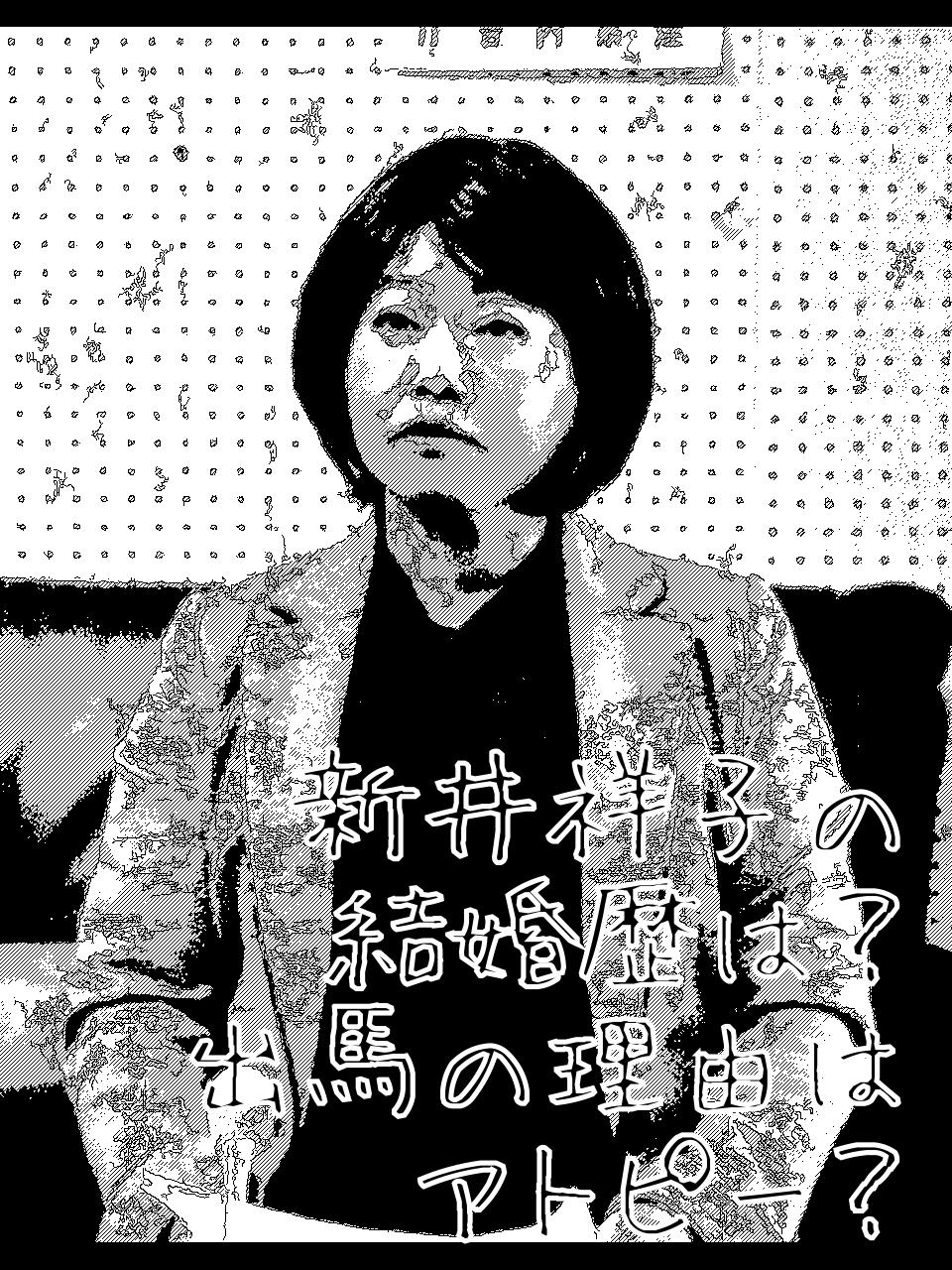祥子 新井