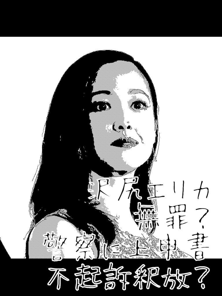 エリカ x 沢尻 俳優
