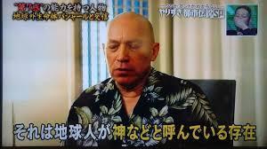 日本 ヒュー メリアン