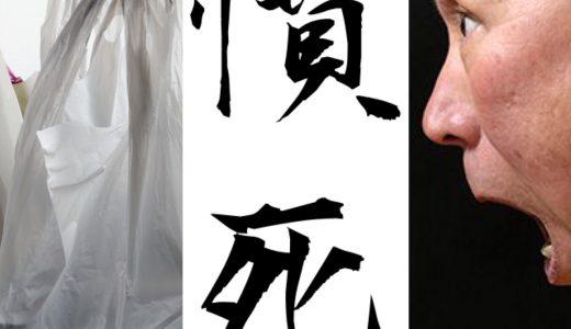 レジ袋有料で男性が憤死?死因と世間の反応