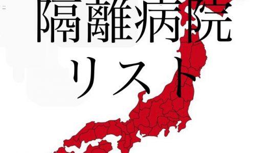 新型コロナウイルス感染者の病院の対応は?日本国内・都道府県別の隔離場所リスト