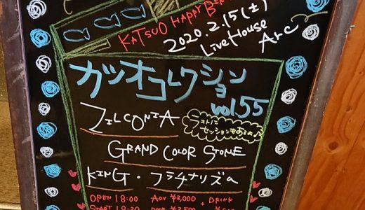 【ライブ画像あり】大阪京橋ライブハウスArc(アーク)のカツオコレクションの出演バンドは?